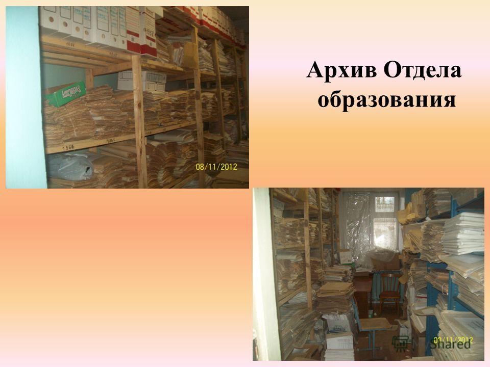 Архив Отдела образования
