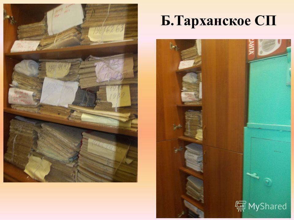 Б.Тарханское СП
