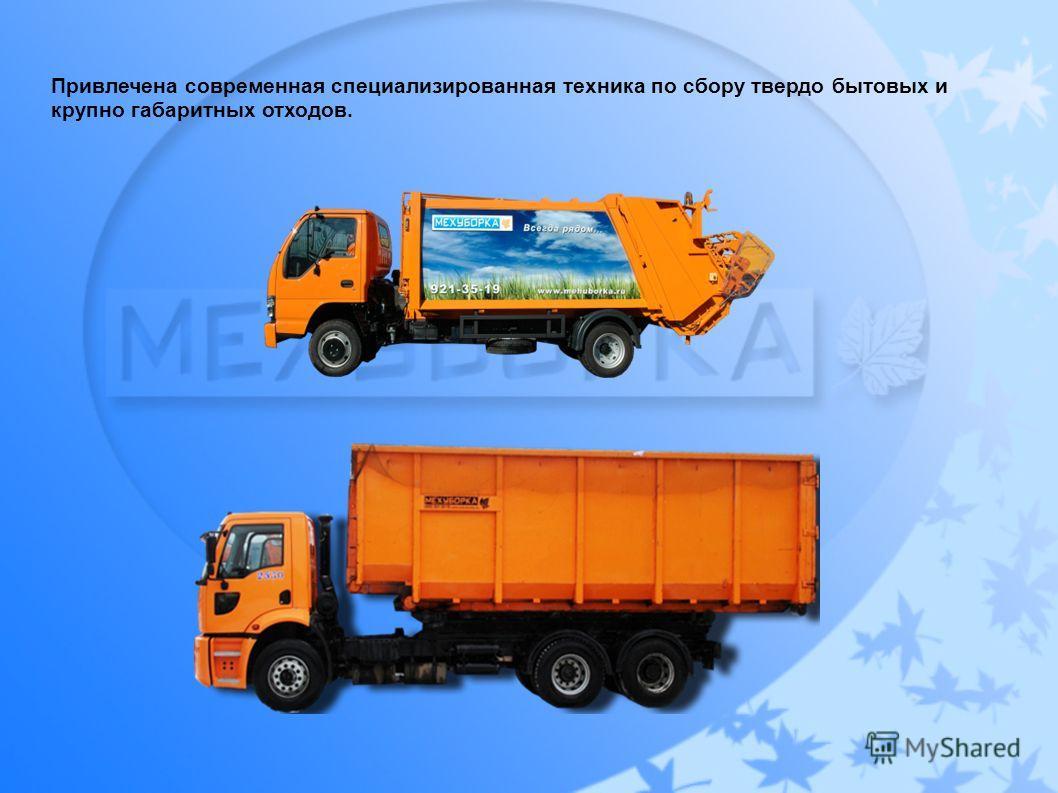 Привлечена современная специализированная техника по сбору твердо бытовых и крупно габаритных отходов.
