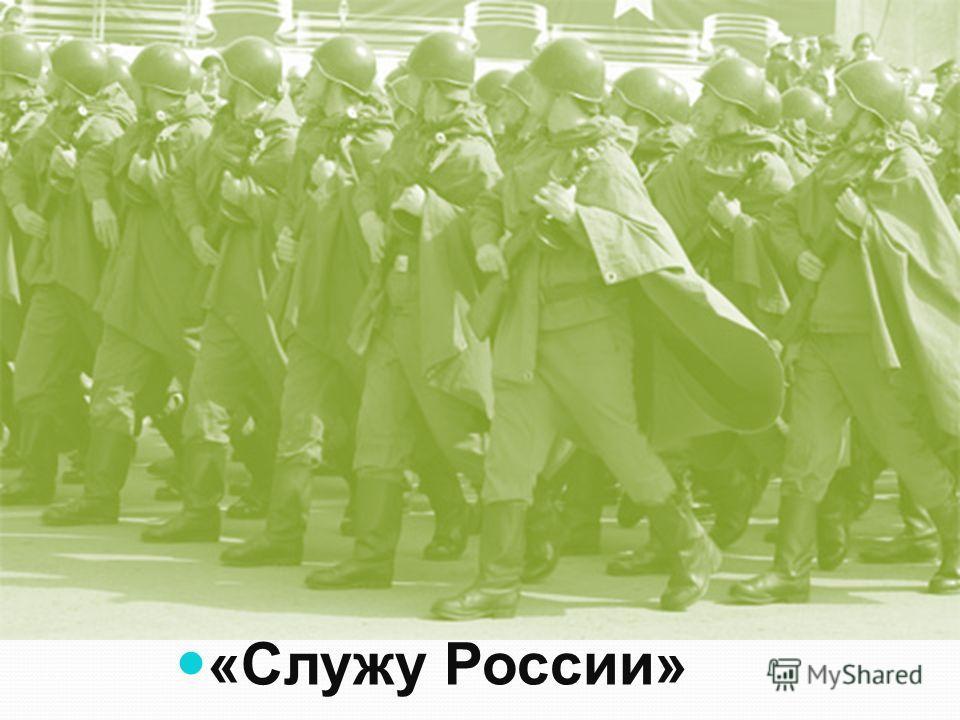 «Служу России»