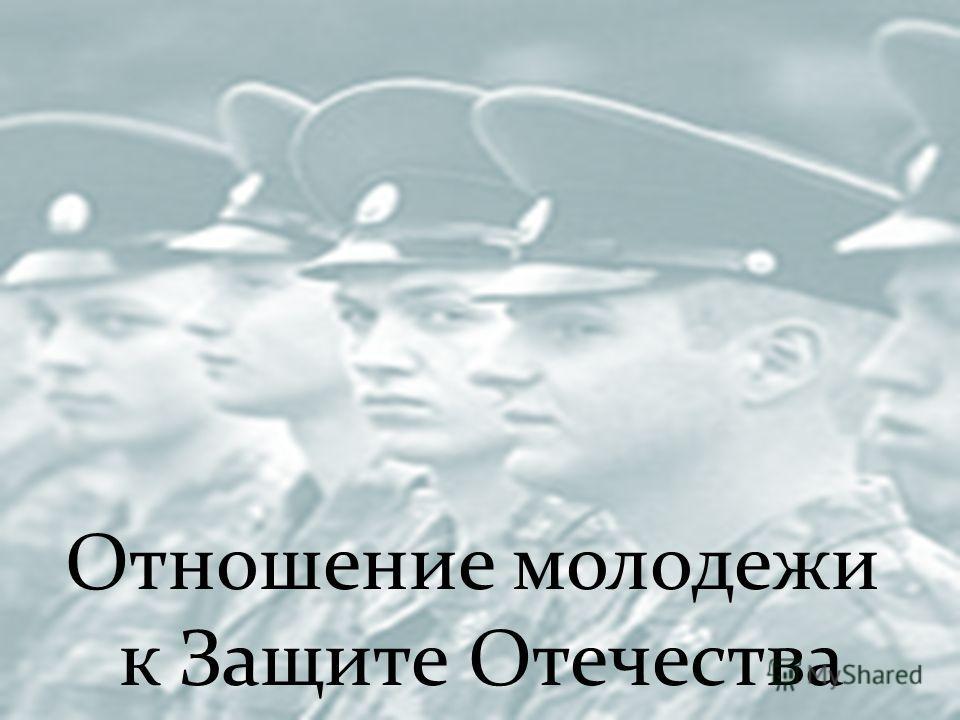Отношение молодежи к Защите Отечества