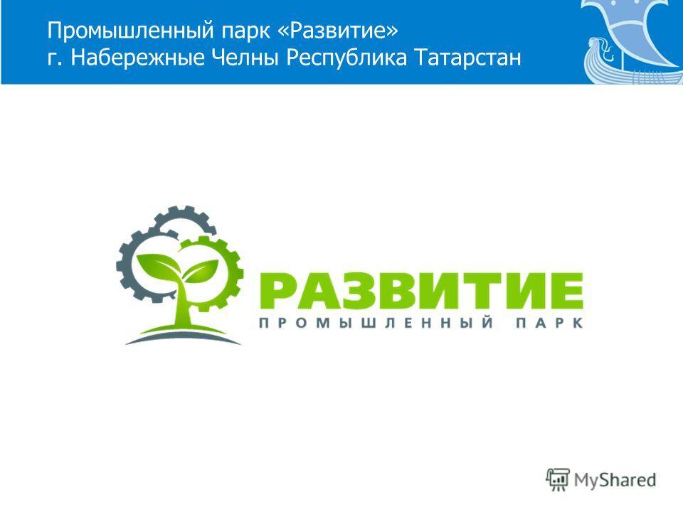 Промышленный парк «Развитие» г. Набережные Челны Республика Татарстан