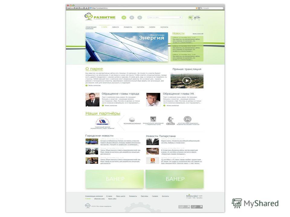 Дизайн сайта www.prompark16.ru
