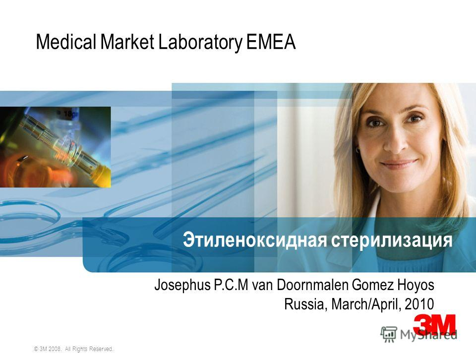 Space for 3M Montage © 3M 2008. All Rights Reserved. Medical Market Laboratory EMEA Этиленоксидная стерилизация Josephus P.C.M van Doornmalen Gomez Hoyos Russia, March/April, 2010