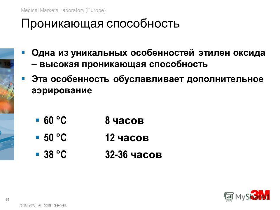 15 Medical Markets Laboratory (Europe) © 3M 2008. All Rights Reserved. Проникающая способность Одна из уникальных особенностей этилен оксида – высокая проникающая способность Эта особенность обуславливает дополнительное аэрирование 60 °C8 часов 50 °C