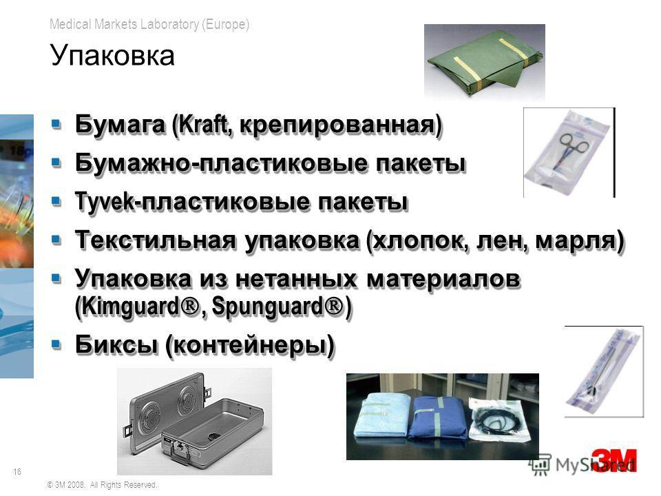 16 Medical Markets Laboratory (Europe) © 3M 2008. All Rights Reserved. Упаковка Бумага (Kraft, крепированная ) Бумага (Kraft, крепированная ) Бумажно-пластиковые пакеты Бумажно-пластиковые пакеты Tyvek- пластиковые пакеты Tyvek- пластиковые пакеты Те