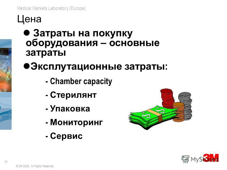 18 Medical Markets Laboratory (Europe) © 3M 2008. All Rights Reserved. Цена Затраты на покупку оборудования – основные затраты Эксплутационные затраты : - Chamber capacity - Стерилянт - Упаковка - Мониторинг - Сервис