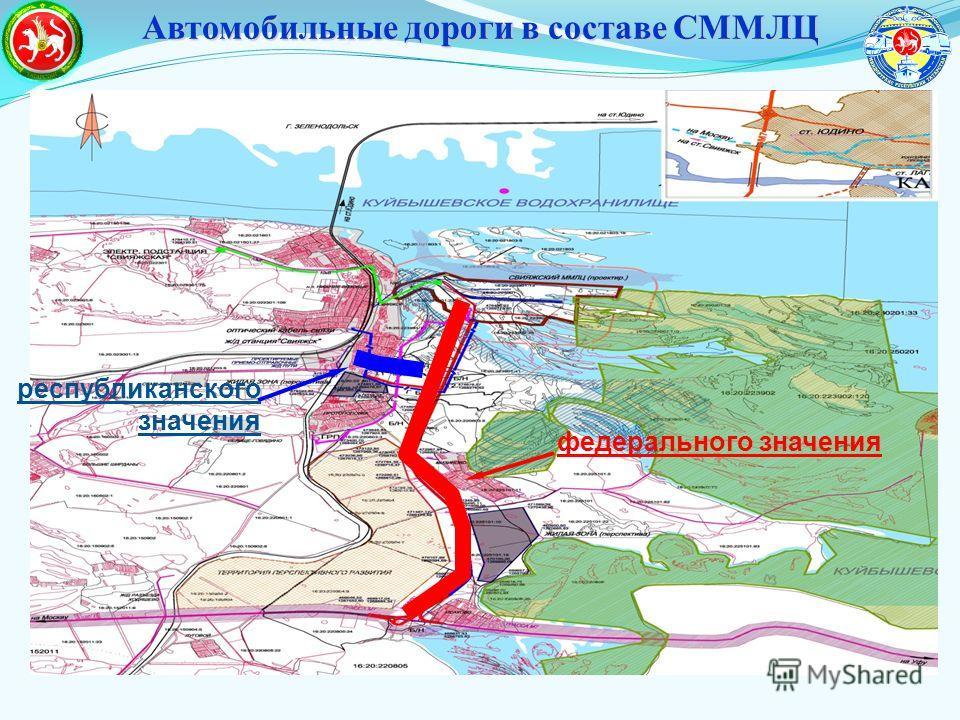 федерального значения республиканского значения Автомобильные дороги в составе СММЛЦ