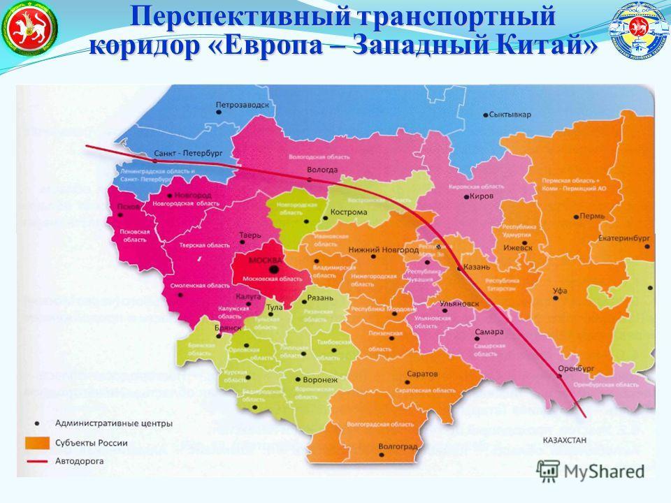 Перспективный транспортный коридор «Европа – Западный Китай»
