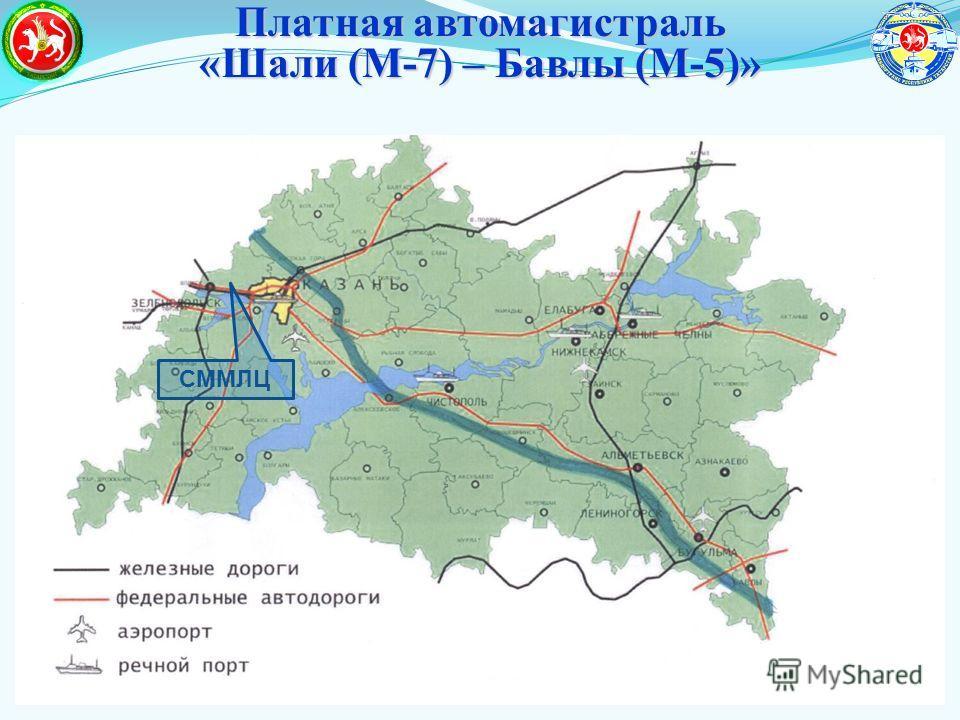 Платная автомагистраль «Шали (М-7) – Бавлы (М-5)» СММЛЦ