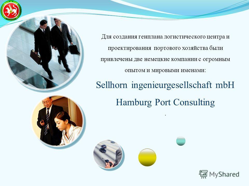 Для создания генплана логистического центра и проектирования портового хозяйства были привлечены две немецкие компании с огромным опытом и мировыми именами: Sellhorn ingenieurgesellschaft mbH Hamburg Port Consulting.