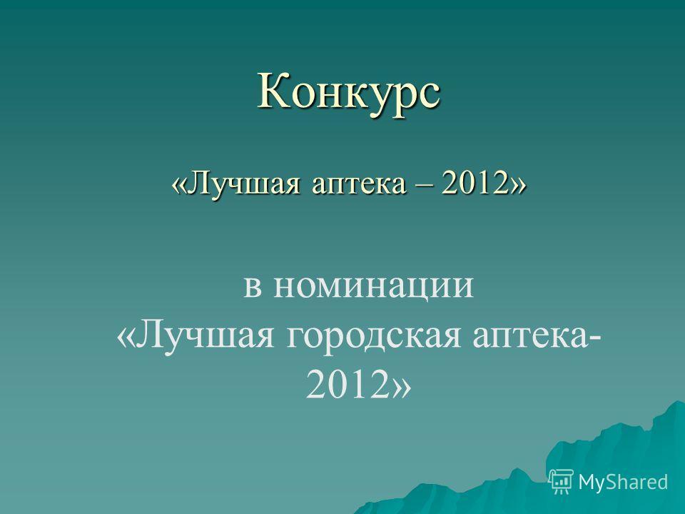 Конкурс «Лучшая аптека – 2012» в номинации «Лучшая городская аптека- 2012»
