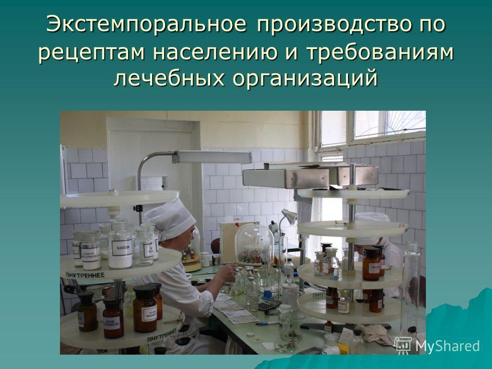 Экстемпоральное производство по рецептам населению и требованиям лечебных организаций