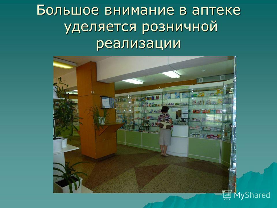 Большое внимание в аптеке уделяется розничной реализации