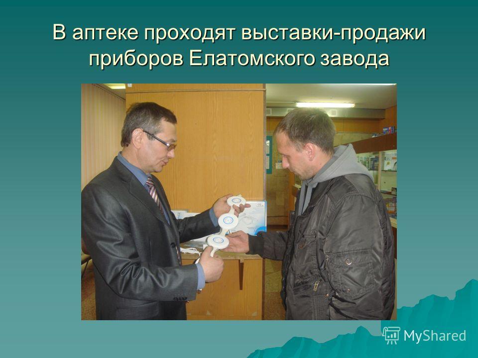 В аптеке проходят выставки-продажи приборов Елатомского завода