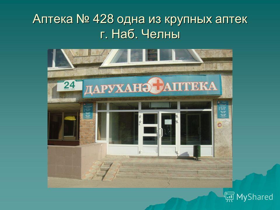 Аптека 428 одна из крупных аптек г. Наб. Челны