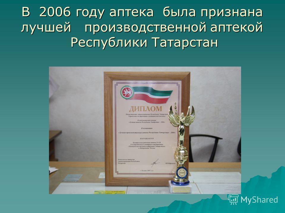 В 2006 году аптека была признана лучшей производственной аптекой Республики Татарстан