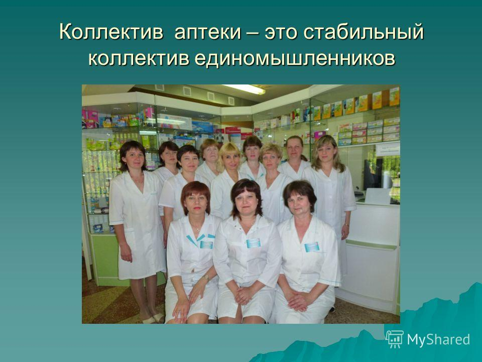 Коллектив аптеки – это стабильный коллектив единомышленников