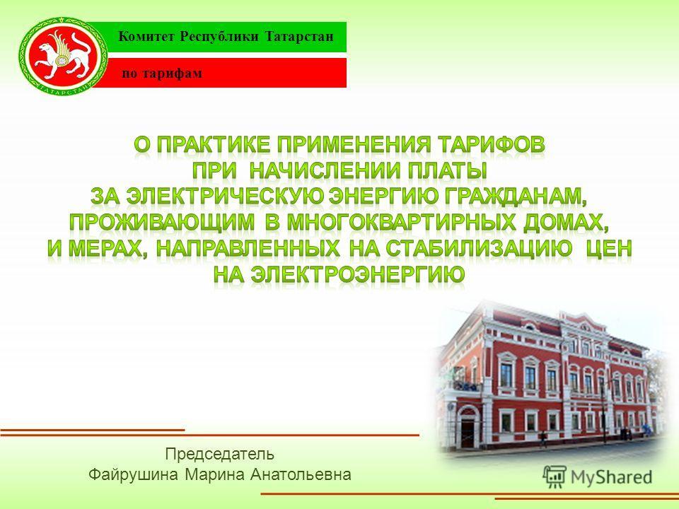 Комитет Республики Татарстан по тарифам Председатель Файрушина Марина Анатольевна