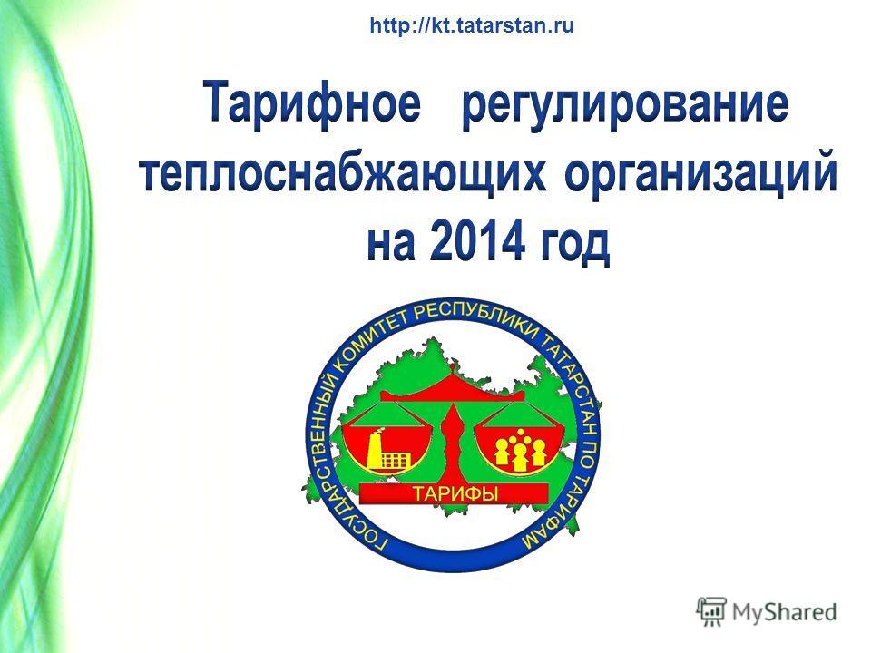 http://kt.tatarstan.ru