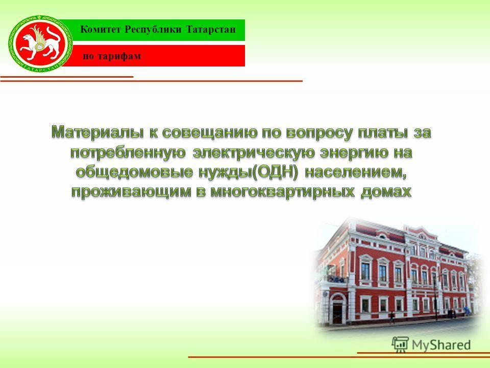 Комитет Республики Татарстан по тарифам