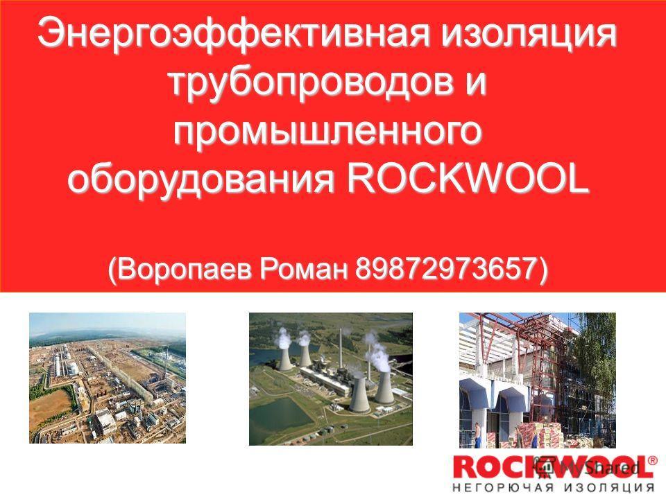 Энергоэффективная изоляция трубопроводов и промышленного оборудования ROCKWOOL (Воропаев Роман 89872973657)