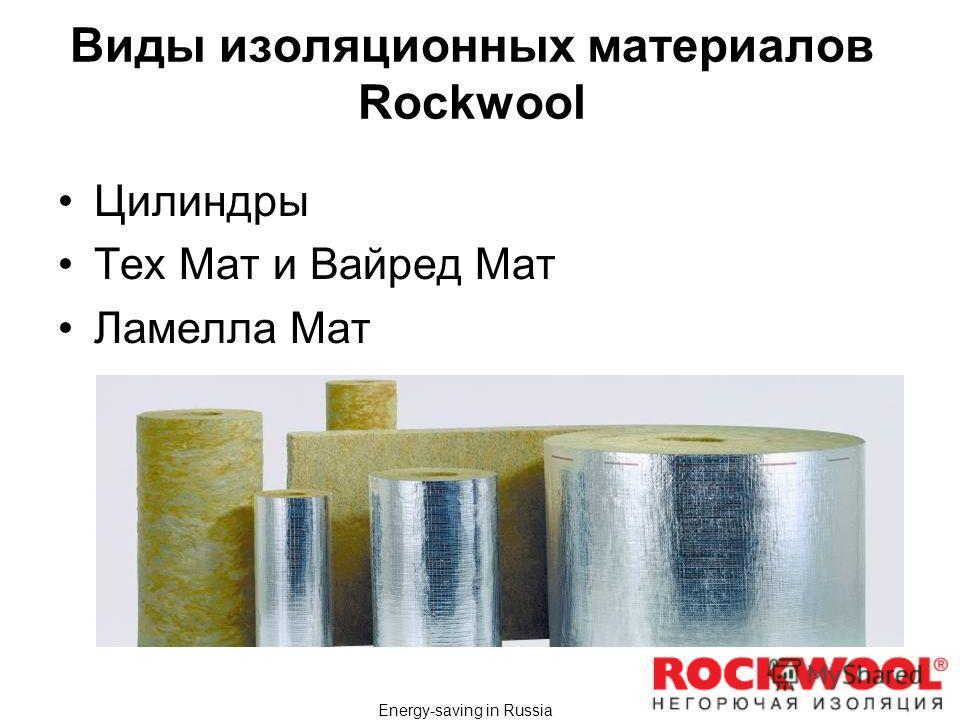 Energy-saving in Russia Виды изоляционных материалов Rockwool Цилиндры Тех Мат и Вайред Мат Ламелла Мат