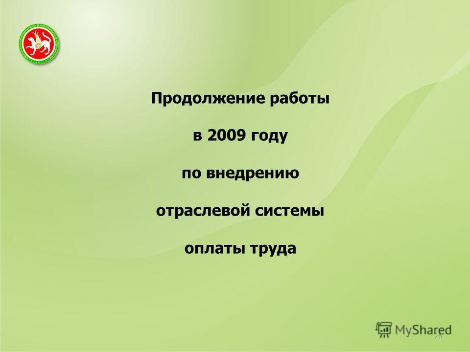 Продолжение работы в 2009 году по внедрению отраслевой системы оплаты труда 26