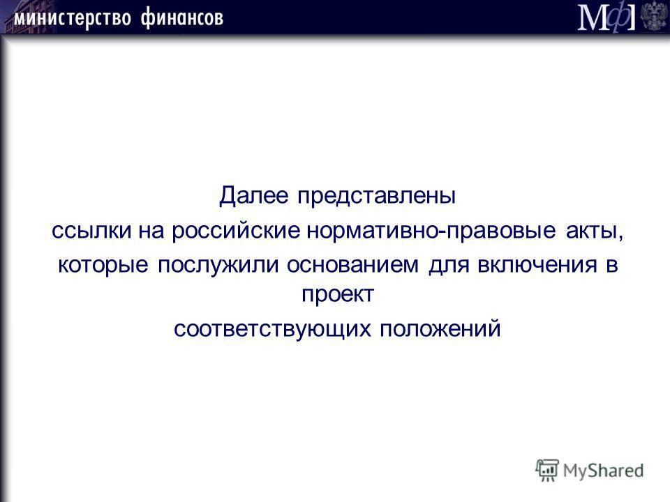 Далее представлены ссылки на российские нормативно-правовые акты, которые послужили основанием для включения в проект соответствующих положений