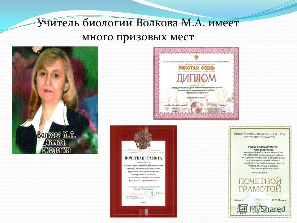 Учитель биологии Волкова М.А. имеет много призовых мест