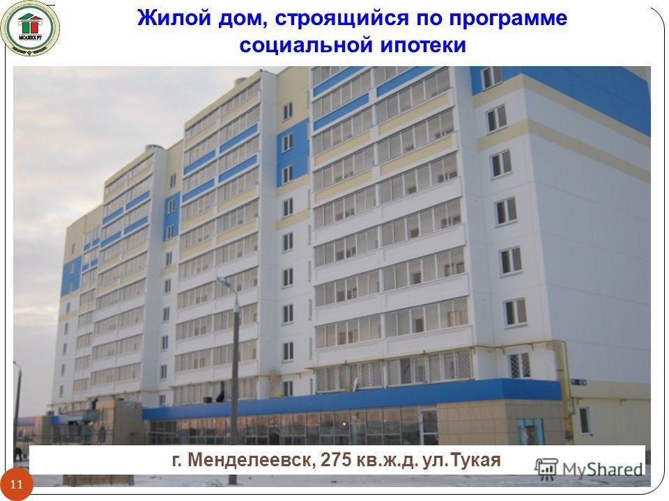 г. Менделеевск, 275 кв.ж.д. ул.Тукая Жилой дом, строящийся по программе социальной ипотеки 11