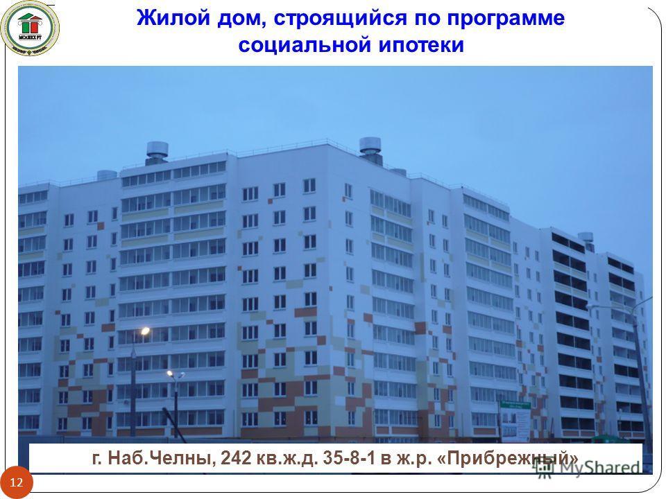 г. Наб.Челны, 242 кв.ж.д. 35-8-1 в ж.р. «Прибрежный» Жилой дом, строящийся по программе социальной ипотеки 12