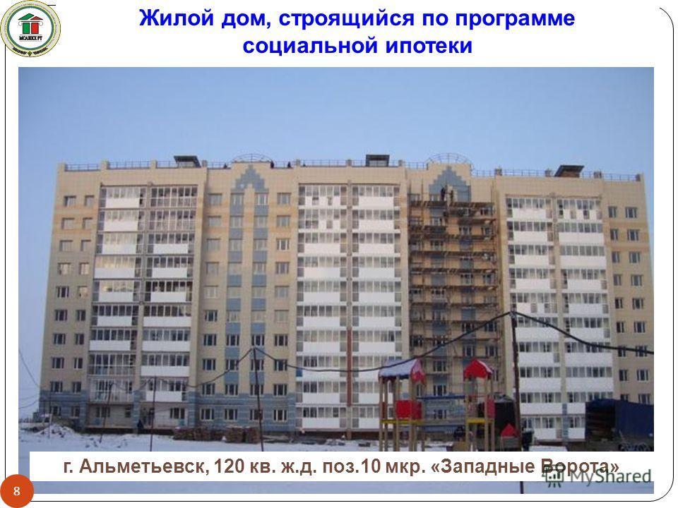 г. Альметьевск, 120 кв. ж.д. поз.10 мкр. «Западные Ворота» Жилой дом, строящийся по программе социальной ипотеки 8