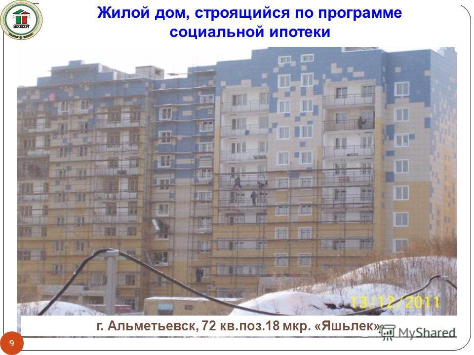 г. Альметьевск, 72 кв.поз.18 мкр. «Яшьлек» Жилой дом, строящийся по программе социальной ипотеки 9