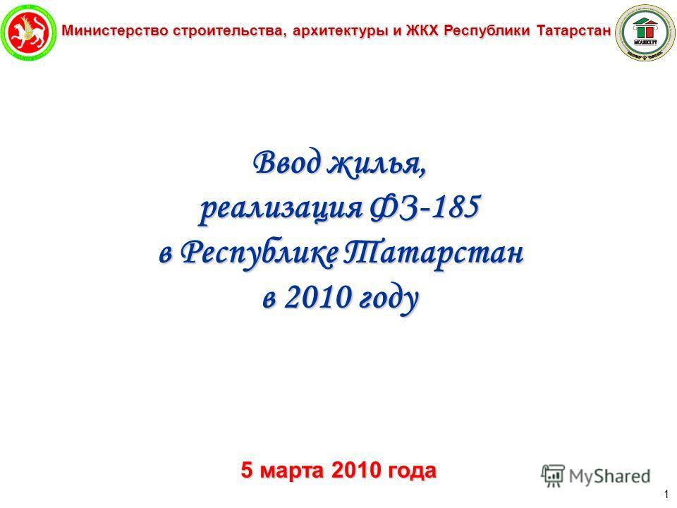 Министерство строительства, архитектуры и ЖКХ Республики Татарстан 1 Ввод жилья, реализация ФЗ-185 в Республике Татарстан в 2010 году 5 марта 2010 года