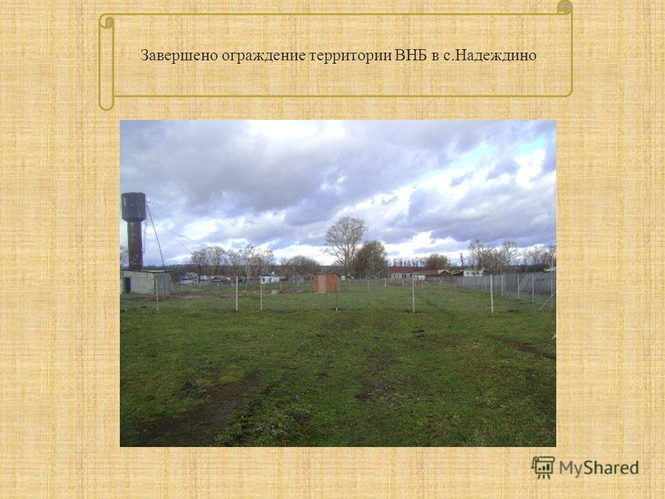 Завершено ограждение территории ВНБ в с.Надеждино