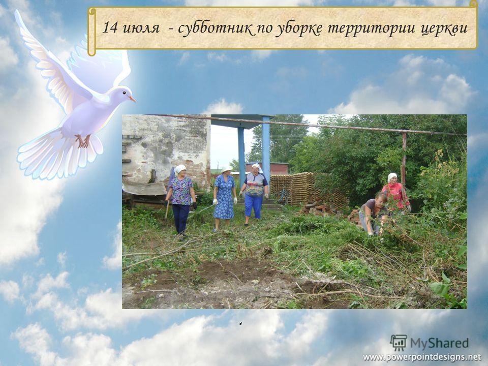 14 июля - субботник по уборке территории церкви