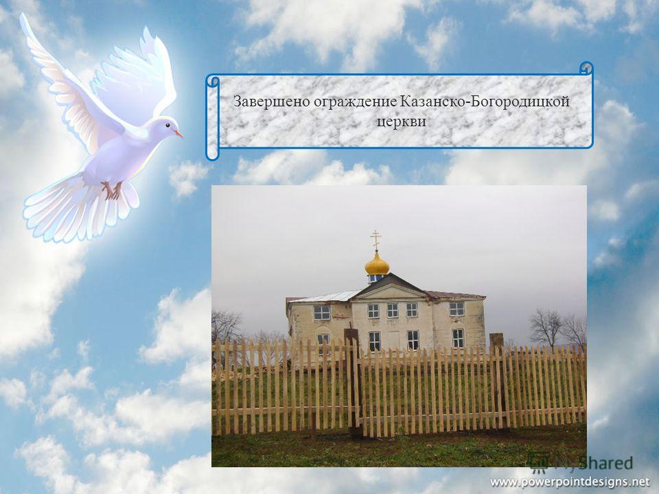 Завершено ограждение Казанско-Богородицкой церкви
