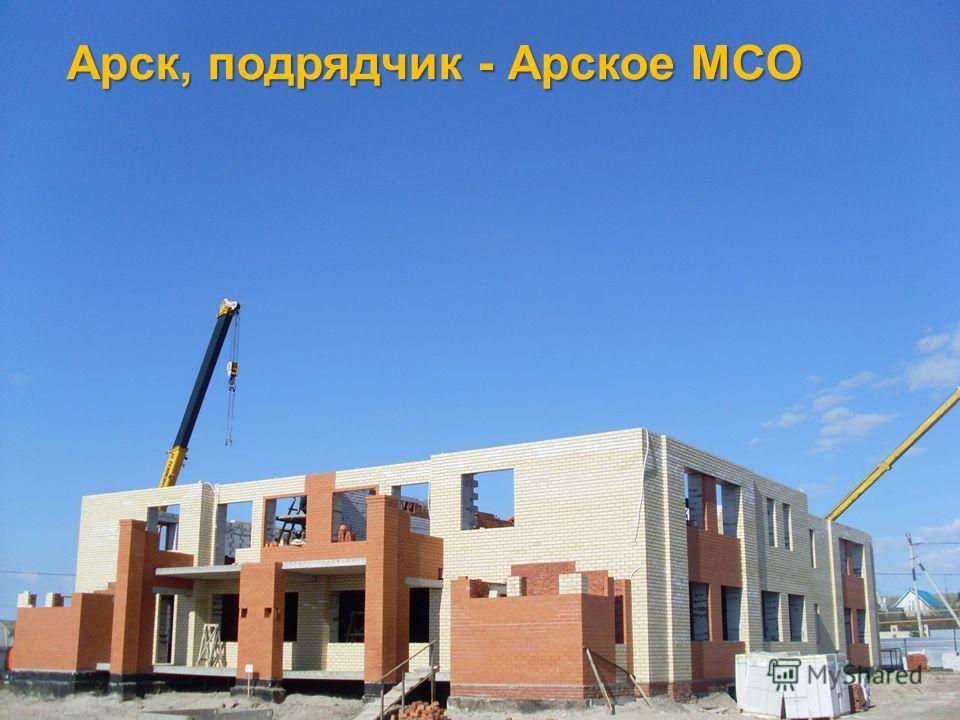 Арск, подрядчик - Арское МСО