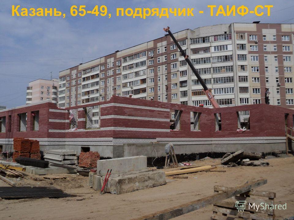 Казань, 65-49, подрядчик - ТАИФ-СТ