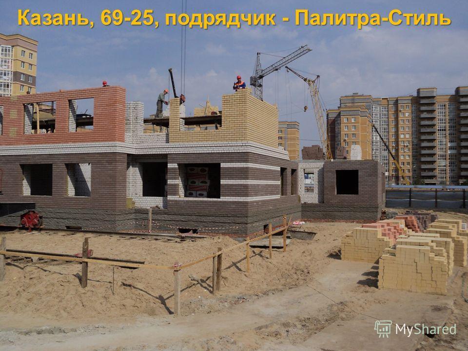 Казань, 69-25, подрядчик - Палитра-Стиль