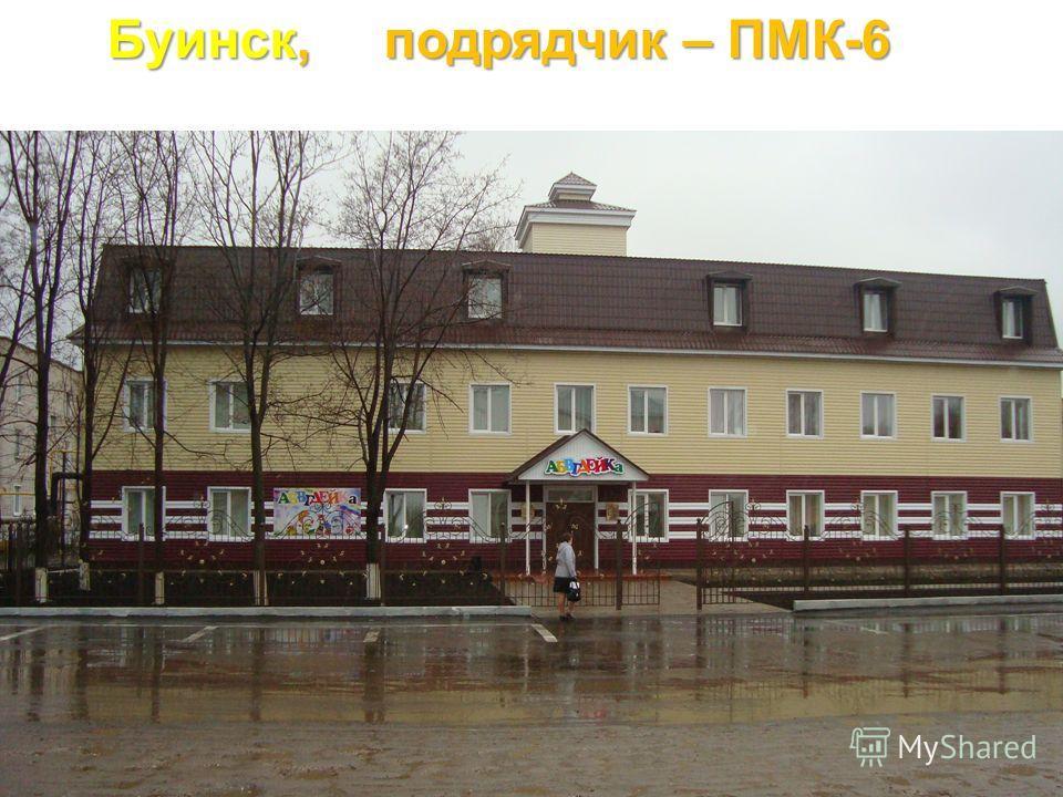 Буинск, подрядчик – ПМК-6