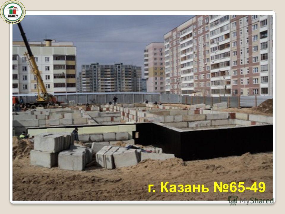 15 г. Казань 65-49