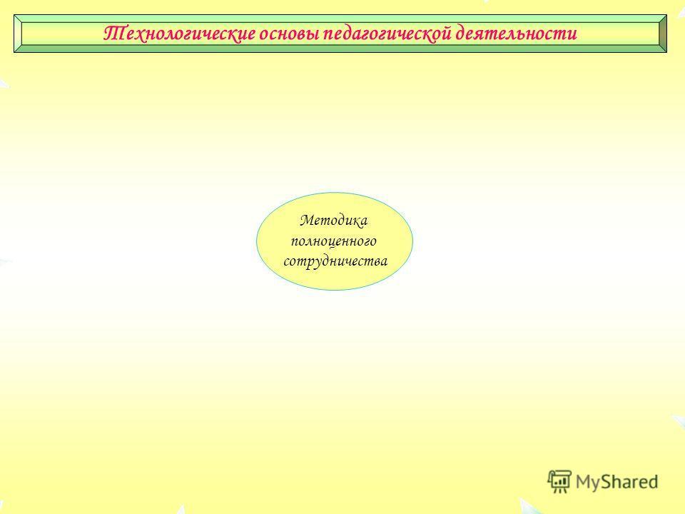 Технологические основы педагогической деятельности Развивающие технологии Здоровье сберегающие технологии Реализация функции классного руководителя Игровые технологии Информационные компьютерные технологии Диагностика Проблемное обучение Профильное о