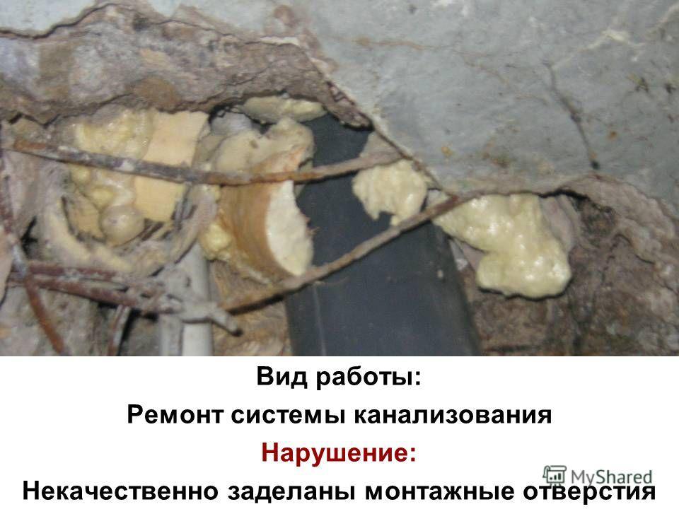 Вид работы: Ремонт системы канализования Нарушение: Некачественно заделаны монтажные отверстия