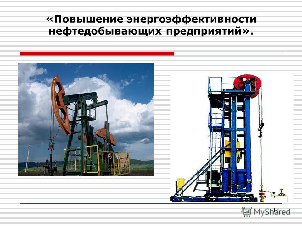 14 «Повышение энергоэффективности нефтедобывающих предприятий».