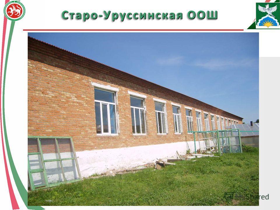 Старо-Уруссинская ООШ
