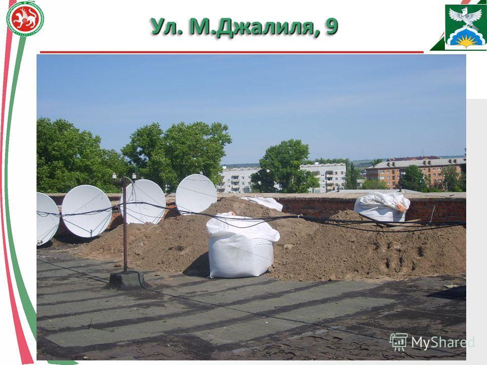 Ул. М.Джалиля, 9