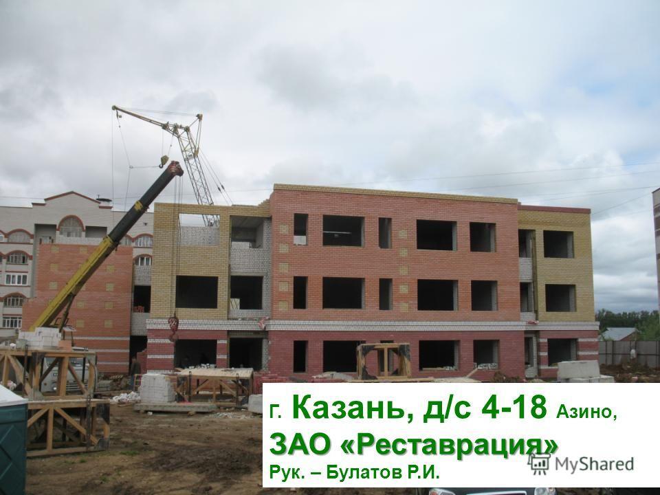 Г. Казань, д/с 4-18 Азино, ЗАО «Реставрация» Рук. – Булатов Р.И.