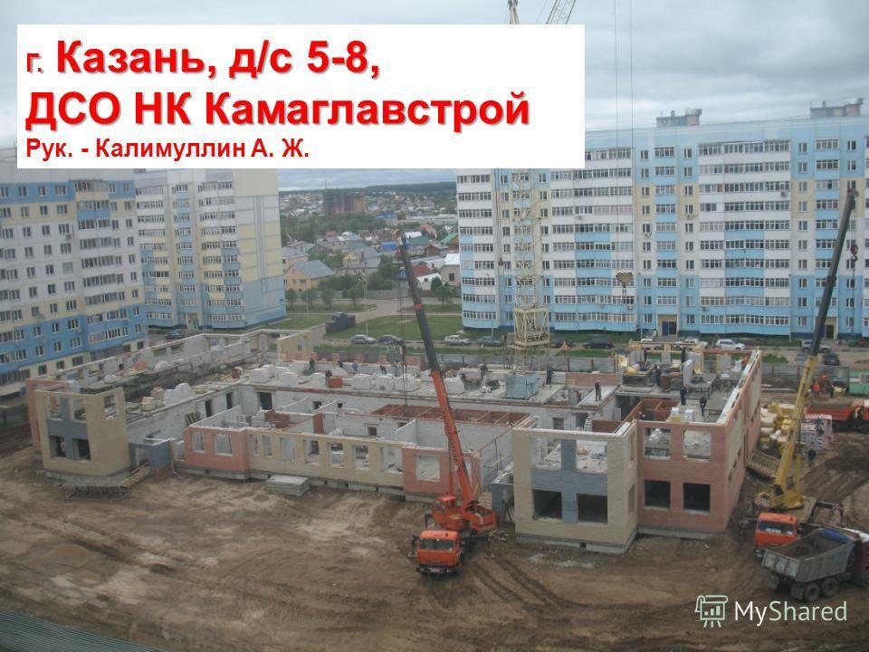 Г. Казань, д/с 5-8, ДСО НК Камаглавстрой Рук. - Калимуллин А. Ж.